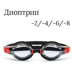 Очки для плавания с диоптриями для улучшения зрения