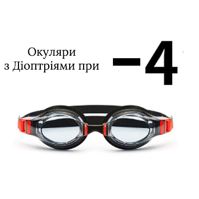 детские очки для плавания с диоптриями